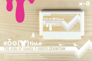 【THE KING OF GAMES】今年の夏もSONGBIRDでコラボイベント「KOG(T)time vol.4」7月14日より開催 画像