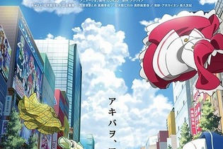 「AKIBA'S TRIP -THE ANIMATION-」石谷春貴らキャスト4人が発表 画像