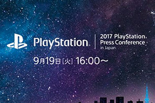 「2017 PlayStation Press Conference in Japan」9月19日に開催決定、今後の国内向け販売戦略を発表 画像