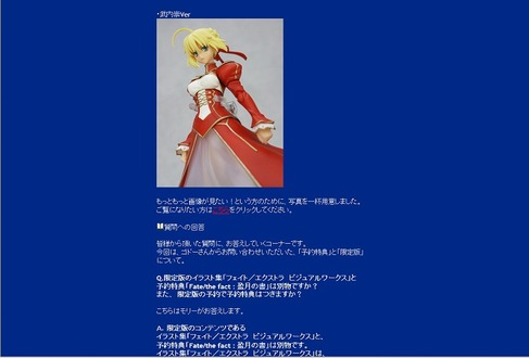 『Fate/EXTRA 』公式サイト更新!限定版に同梱されるfigmaの写真公開も