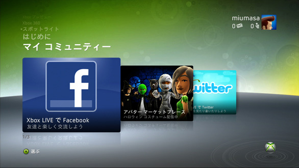 Xbox LIVEで「Facebook」「Twitter」が17日よりサービス開始!期間限定の無料解放期間も実施予定