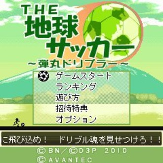 THE 地球サッカー