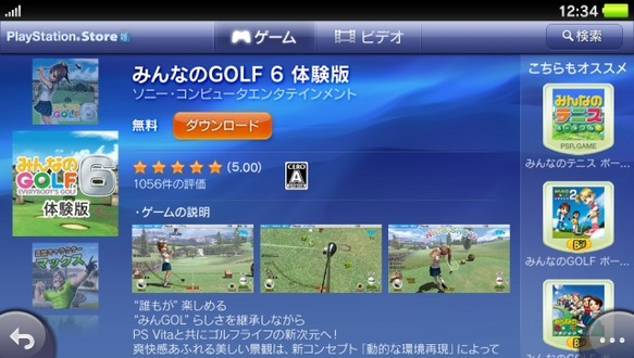 PS Storeの購入画面