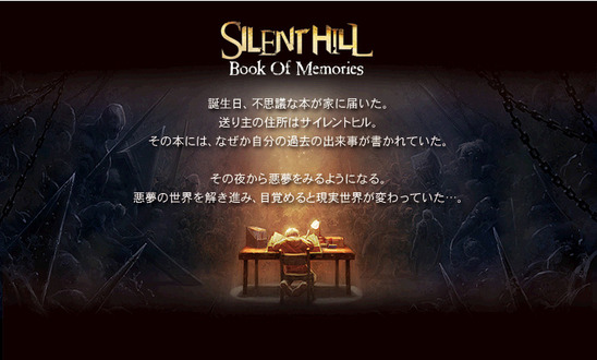 『SILENT HILL:Book Of Memories』公式サイト