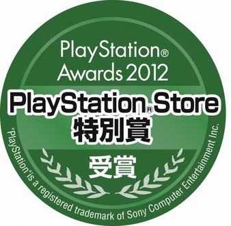PlayStation Store特別賞