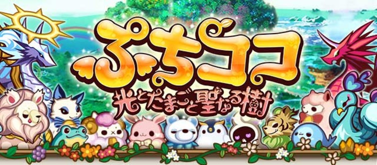 gloops、同社初となる育成ゲーム『ぷちココ 光とたまごと聖なる樹』Mobageに提供決定
