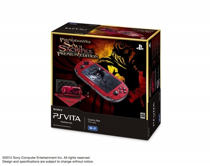 「PlayStation Vita SOUL SACRIFICE PREMIUM EDITION」パッケージ