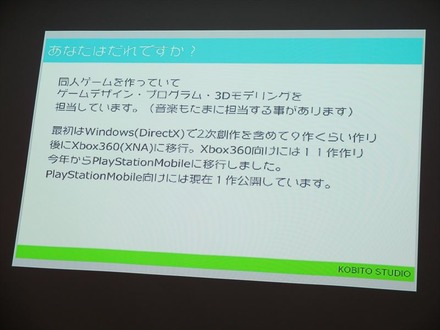 【SIG-Indie第10回勉強会】開発者から見たPlayStation Mobileのメリット
