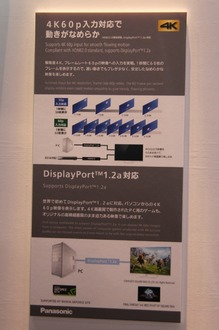 【CEATEC 2013】パナソニックブースは4Kで『FF XIV』や『Project Cars』を展示