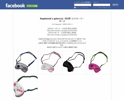 Segakawaii Facebookページ