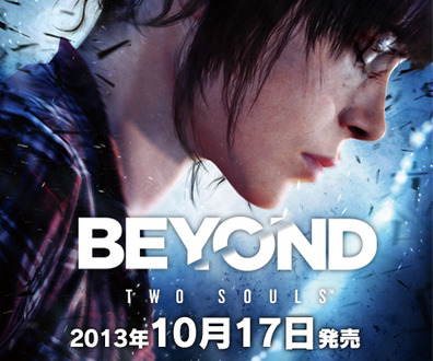 『BEYOND: Two Souls』