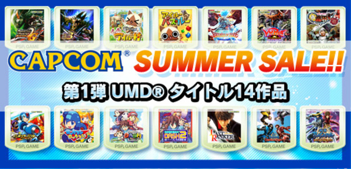 「CAPCOM SUMMER SALE!! 第1弾」