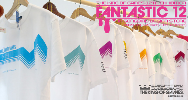 【THE KING OF GAMES】設立12周年記念「FANTASTIC 12 in SONGBIRD DESIGN STORE.」開催決定