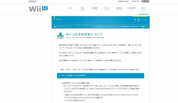 Wii U「ver 5.1.0J」が配信開始 ― 交通系電子マネー対応や、Wii U同士の引っ越しに対応