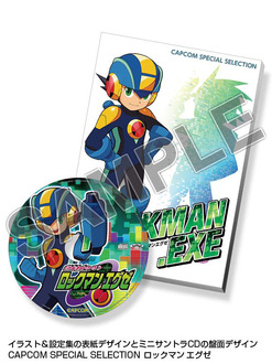 CAPCOM SPECIAL SELECTION ロックマンエグゼ