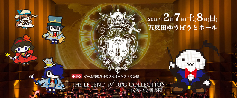 「THE LEGEND OF RPG COLEECTION - 伝説の交響楽団 -」ロゴ