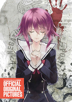 CHAOS;CHILD 公式原画集 OFFICIAL ORIGINAL PICTURES