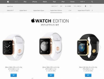「WATCH EDITION」