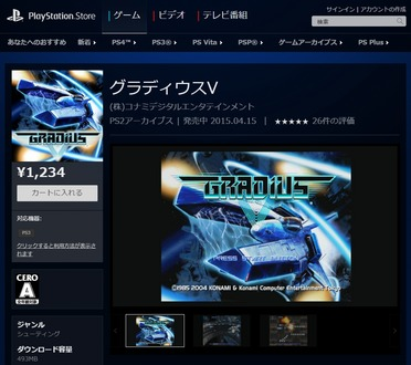 「PlayStation Store」より