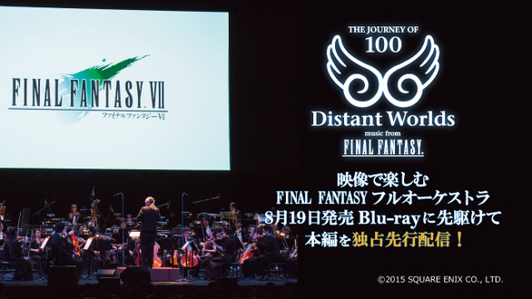 「Distant Worlds: music from FINAL FANTASY THE JOURNEY OF 100」映像がPS Videoで配信開始