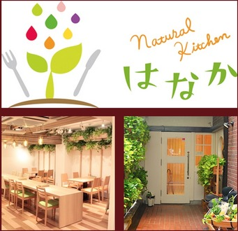Natural Kitchen はなか