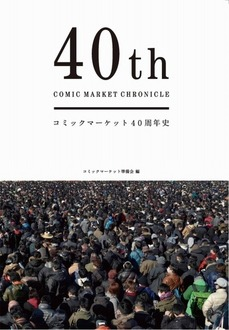 『40th COMIC MARKET CHRONICLE』