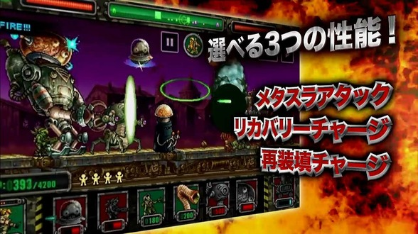 『METAL SLUG ATTACK』PV公開