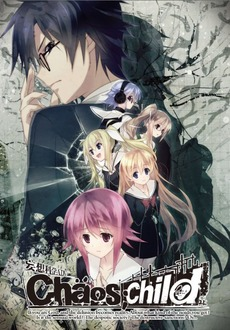 PC版『CHAOS;CHILD』DMMで配信開始!『CHAOS;HEAD NOAH』の6年後が舞台