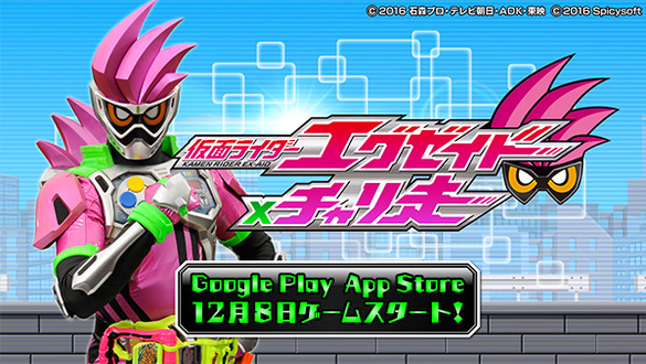 iOS/Android『仮面ライダーエグゼイド×チャリ走』配信開始、ノーコンティニューで無限に走れ!