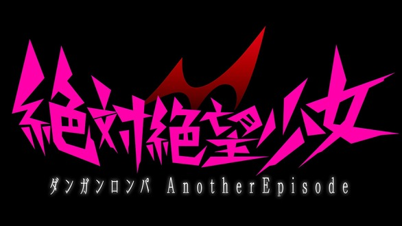 PS4版『絶対絶望少女 ダンガンロンパ Another Episode』発売日決定! 最新映像もお披露目
