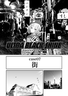 【漫画】『ULTRA BLACK SHINE』case07「街」
