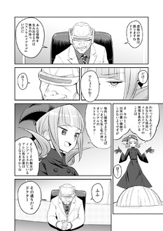 【漫画】『ULTRA BLACK SHINE』case08「対立」