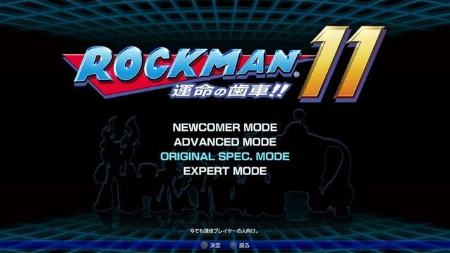 アイツが帰ってきた!最新作『ロックマン11 運命の歯車!!』日本向け正式発表