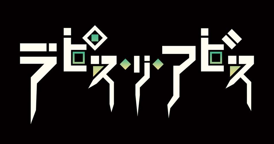 [Lapis Re Abyss] อีกหนึ่งผลงานฉีกแนวเกมใหม่จากค่าย Nippon Ichi !!!