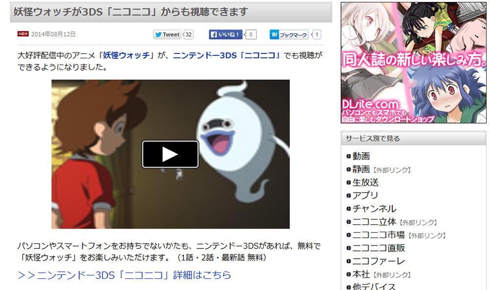 3dsニコニコから配信中のアニメ妖怪ウォッチが無料で視聴可能