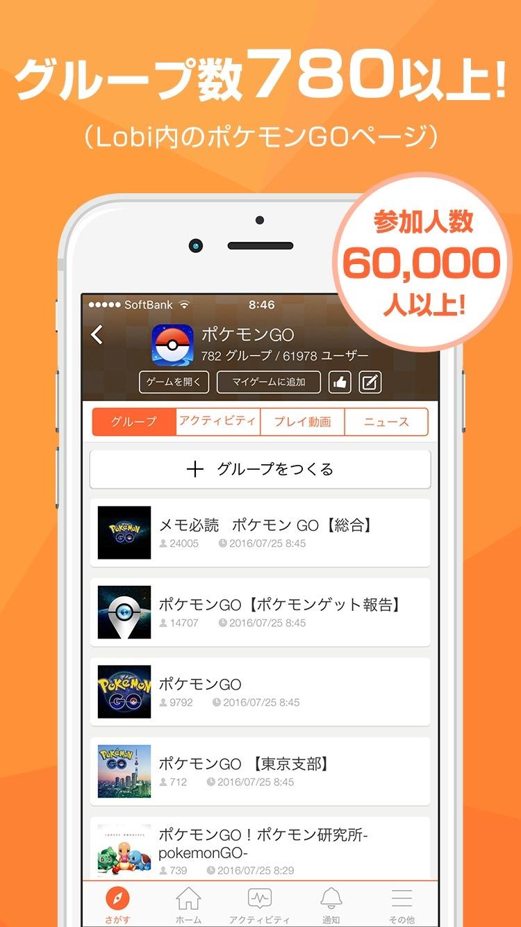 ゲーム攻略sns「lobi」にて「ポケモンgo攻略マップwiki」公開、現時点で