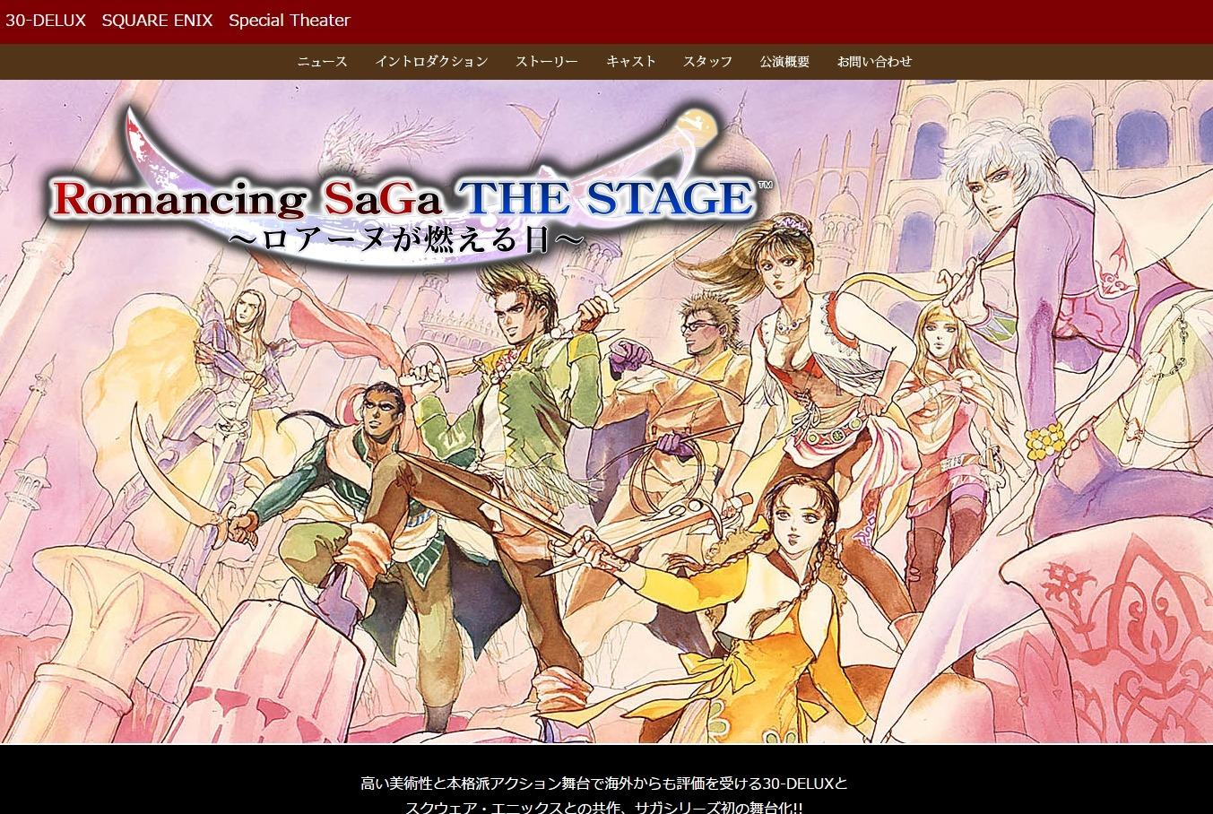 舞台 サガ は ロマサガ3 が題材になると明らかに ミカエル