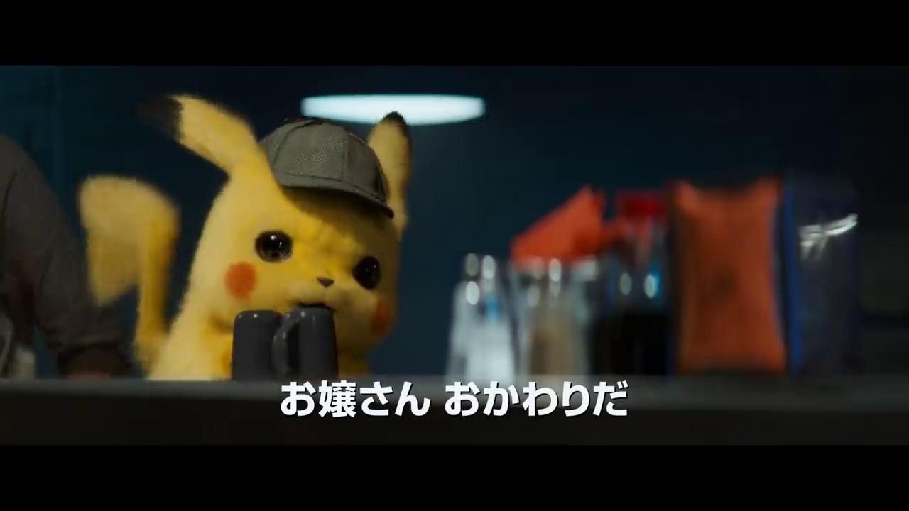 ピカチュウ 名 探偵