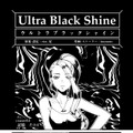 【漫画】『ULTRA BLACK SHINE』case62「記憶 その4」