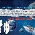 Out of Galaxy 銀のコーシカ ~松本零士~
