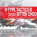 R-TYPE TACTICS II -Operation BITTER CHOCOLATE-