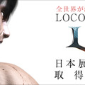 LOCO(Land of Chaos Online) -ロコ-