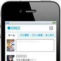 iPhone版GREE