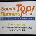 Social Top Runner Vol.2