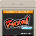 Ficon! for Twitter