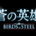 蒼の英雄 Birds Of Steel