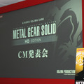 『METAL GEAR SOLID HD EDITION』CM発表会