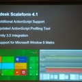 ScaleformはWindows8にも対応