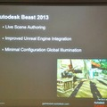 BeastはUnreal Engineとの統合が強化