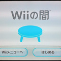 【Wii】『Wiiの間』を起動